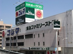 阪急ファミリーストアーとコジマ