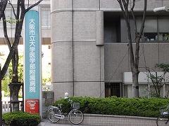 大阪市立大学付属病院