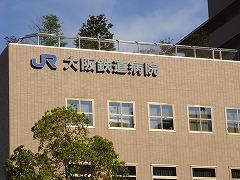 JR鉄道病院