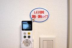 幸梅ハイツ208号LEDリモコン