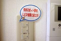 幸梅ハイツ208号LED照明