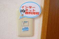 幸梅ハイツ505号インターネット無料